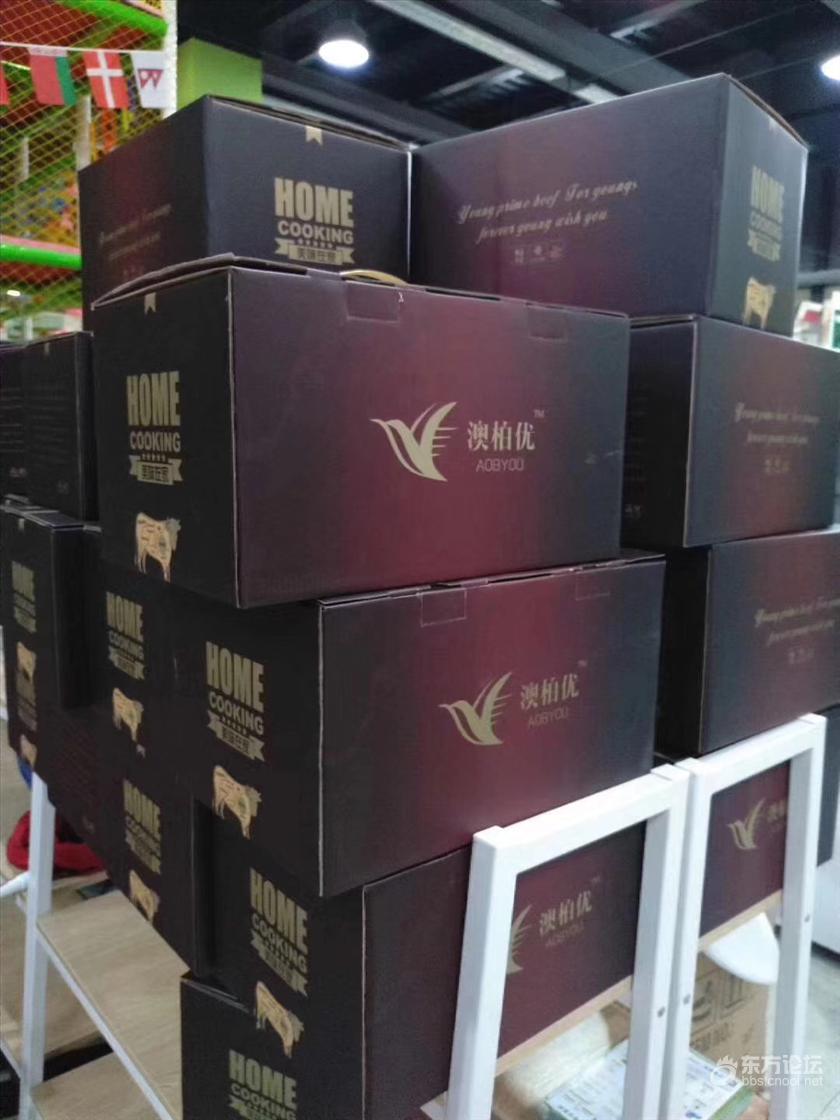 宁波牛奶集团-澳柏优进口牛排