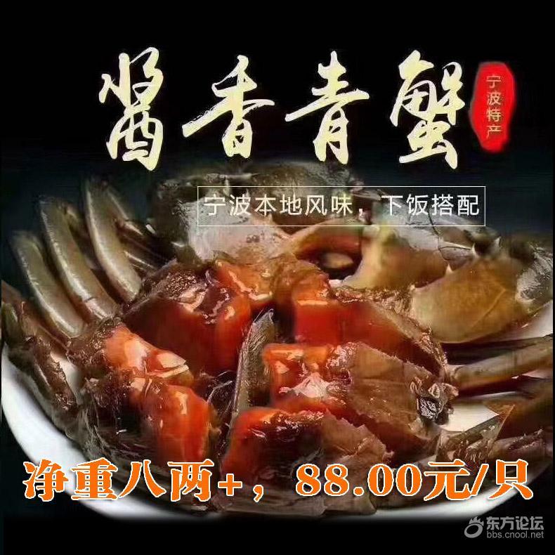 【红膏酱青蟹 】88.00一只
